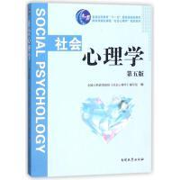 社会心理学(第5版) 南开大学出版社