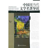 【旧书二手书8成新】中国现当代文学名著导读 钱理群 北京大学出版社 9787301076378