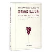 【旧书二手书9成新】单册 葡萄酒及盲品宝典 尼尔・柏登,詹姆斯・弗莱维伦 9787542657671