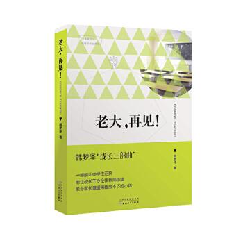 【新书店正版】老大,再见! 韩梦泽 百花文艺出版社 正版图书,请注意售价高于定价,有问题联系客服谢谢。