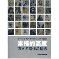 素描的高度:西方名家作品精选,应金飞著,浙江人民美术出版社9787534025631
