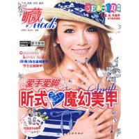 昕式魔幻美甲,《昕薇》杂志社著,中国纺织出版社9787506458535
