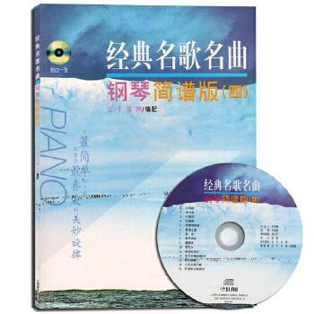 经典名歌名曲钢琴简谱版(四)附CD一张