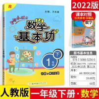 黄冈小状元数学基本功一年级下册 人教版 计算+解决问题小学1年级下册数学教材同步训练计算解决问题辅导资料