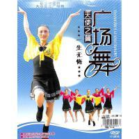一生无悔-天使之翼广场舞(双碟装)DVD( 货号:7888702059017)