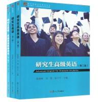 义博!研究生高级英语第二版+研究生英语第二版+研究生英语・高级英语教师用书(第二版)共3本复旦大学出版社