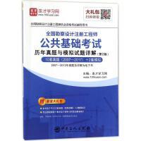 中国石化出版社 全国勘察设计注册工程师公共基础考试历年真题与模拟试题详解 中国石化出版社