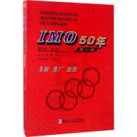 IMO50年靠前1卷靠前1卷,2010~2016 佩捷 主编