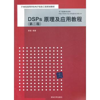 DSPs原理及应用教程(第二版)(21世纪高等学校电子信息工程规划教材)9787302261124 薛雷  清华大学出版社
