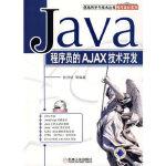 Java程序员的AJAX技术开发(附光盘),张洪斌,机械工业出版社9787111218647