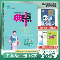 典中点九年级上册化学人教版 2022新版附同步试卷