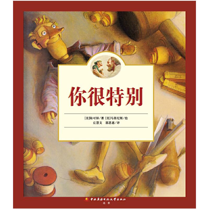 你很特别全美CBA畅销书排行榜(儿童类)。  台湾博客来网络书店童书畅销书榜第2名  亚马逊销量突破2,000,000册。