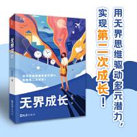 无界成长(一站到底冠军谢胜子讲述成功经验,学霸留学生金融成功人士的成长记录励志书籍)贝页图书