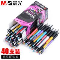 晨光文具40支圆珠笔实惠装/0.7mm按动笔式卡通学生用品黑蓝红色原珠笔