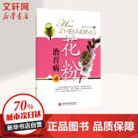花粉治百病(第2版) 上海科学技术文献出版社