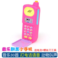 宝宝音乐翻盖小手机玩具电话机 儿童玩具手机1-2岁8月9-12月玩具 粉色翻盖手机 送电池螺丝刀
