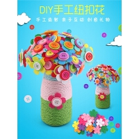【支持礼品卡】儿童幼儿园diy创意手工制作扣子画花束手工材料包玩具女孩w4s