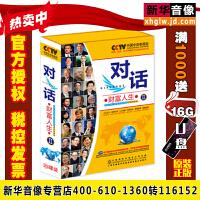 正版包票 对话财富人生(2)央视财经CCTV(20CD音频+3DVD)视频光盘车载CD音频碟片