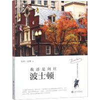 我还是向往波士顿 上海交通大学出版社