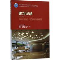 建筑设备(第3版) 中国建筑工业出版社
