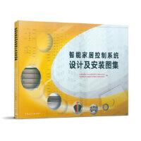 智能家居控制系统设计及安装图集 中国勘察设计协会建筑电气工程设计分会 中国建筑节能 中国建筑工业出版社