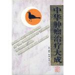 【新书店正版】中华肿瘤治疗大成,潘敏求,河北科技出版社9787537514613