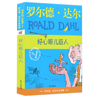 好心眼儿巨人 罗尔德达尔作品典藏 6-7-8-9-10-11-12岁同名电影《圆梦巨人》儿童读物童话故事三度获得爱伦坡文