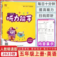 小学英语听力能手一年级上册 通用版
