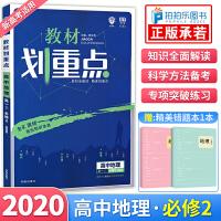 教材划重点地理必修二人教版 2020年新版高一地理必修2教材讲解