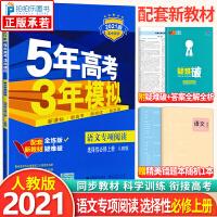 5年高考3年模拟高中语文专项阅读选择性必修上册人教版2021版五年高考三年模拟新课标高一上册语文