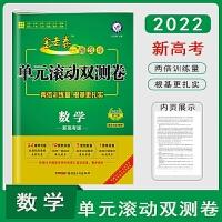 2022版天星教育金考卷一轮复习单元单元滚动双测卷数学新高考版第9版批注式超详解析
