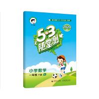 53随堂测 小学数学 一年级下册 SJ(苏教版)2020年春 含参考答案