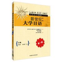 新世纪大学日语(1)