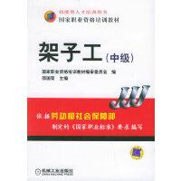 架子工(中级)/国家职业资格培训教材
