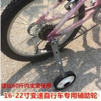 捷安/孩子/优@贝等童车变速儿童自行车18-22寸通用加强辅助轮