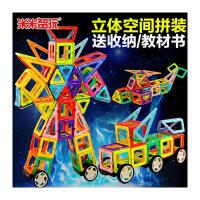 米米智玩 171件套装儿童磁力片玩具百变提拉磁性积木套装