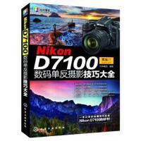 Nikon D7100数码单反摄影技巧大全 FUN视觉 编 化学工业出版社 9787122179500