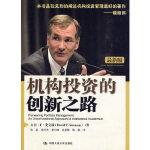 机构投资的创新之路 (版) 史文森,张磊 中国人民大学出版社