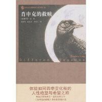 新世纪外国小说书架:肖申克的救赎 (美)金,施寄青,赵永芬 人民文学出版社