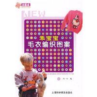 【新书店正版】乖宝宝毛衣编织图案,阿巧,上海科学普及出版社9787542742254