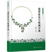 翡翠鉴定与收藏宝典 正版 沈理达 编著 9787122344250