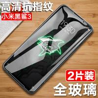 【2片】小米 黑鲨3游戏手机钢化膜 黑鲨3钢化玻璃膜 手机膜 高清膜 手机贴膜 高清高透 前膜 手机保护膜