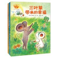暖房子爱成长绘本・小黑和小白的幸福四季(套装共4册)