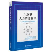 生态型人力资源管理――互联网时代的人才管理战略(构建人才生态系统是重心)