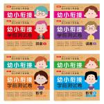 幼小衔接学前测试卷 拼音+语言+数学(共8本)