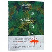 正版 读爱情故事的老人 继教海鸥飞翔的猫后 塞普尔维达又一部刻画人与自然关系的作品 外国文学小说 外国文学书籍 畅销书