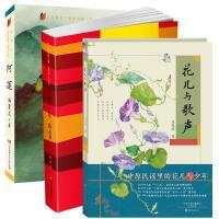2017年中国好书少儿获奖图书(共3册 阿莲+花儿与歌声+伟大也要有人懂) 湖南少年儿童出版社 等