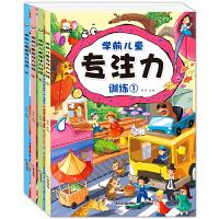 学前儿童专注力训练3-6岁幼儿园宝宝亲子早教共读益智游戏彩色绘本读物