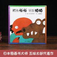 正版 鳄鱼怕怕牙医怕怕 精装双语 亲子共读宝宝少幼儿童绘本图书 3-4-5-6岁儿童绘本故事书籍 鳄鱼伯伯牙医怕怕 信