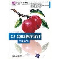 VIP-C# 2008程序设计实践教程(配光盘)(清华电脑学堂),李乃文,清华大学出版社9787302196518
